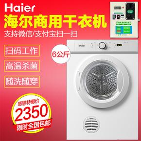 海尔原装商用干衣机扫码支付 投币烘干机6公斤功率1850万 快速烘