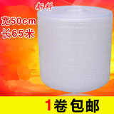 Bubble Film Width 30cm Bubble Paper Packing Film Bubble Film White Anti-shock Bubble Packing Film Packing