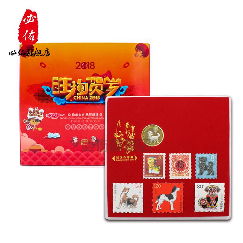 2018-1狗年邮票戊戌狗年特种邮票金犬旺福邮币册大版生肖纪念币