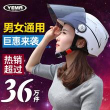 野马电动摩托车头盔男女通用夏季半覆式轻便半盔四季防晒安全帽图片