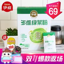 伊威绿菜粉高浓缩儿童营养小孩辅食婴幼儿宝宝蔬菜粉婴儿大盒g105