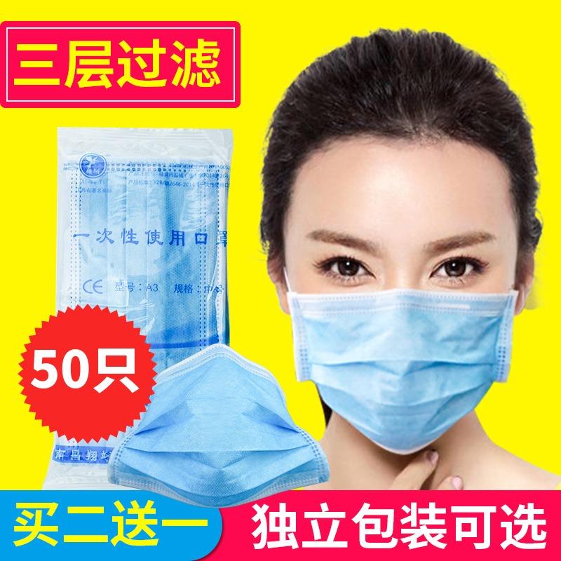 医用口罩防尘流感