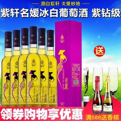 送酒杯【整箱6支礼盒装】紫轩冰酒名媛冰白葡萄酒紫钻级 甜型红酒