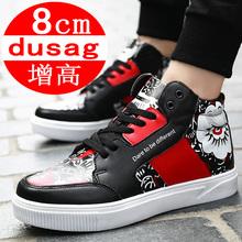 潮流男鞋 内增高8cm春季新款 滑板鞋 男式增高6厘米运动休闲板鞋 男士