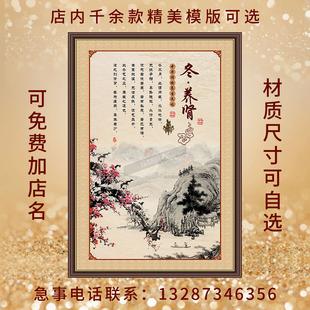 养生店堂冬季养肾海报美容院墙写真挂图片展板四季养生宣传画1506