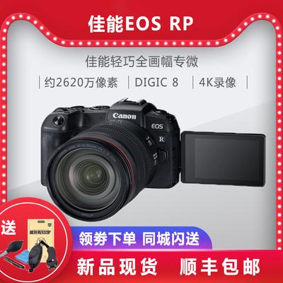 佳能 EOS RP 全画幅专业微单相机 单机身 eosrp 专微R 24-105套机