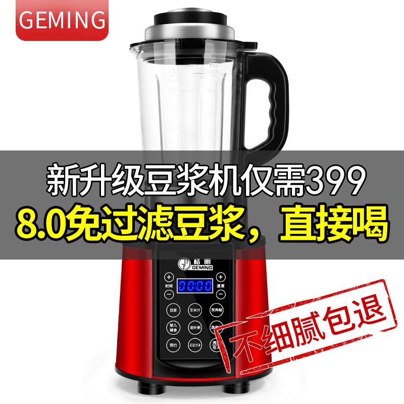 格明豆浆机GM-A16