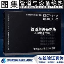 暖通空调管道 2008年合订本 1~2管道与设备绝热 建筑标准R 1~2 正版现货K507 R418