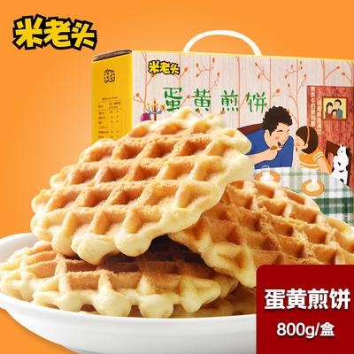 【米老头蛋黄煎饼800g】鸡蛋酥性饼干甜品传统糕点早餐盒装