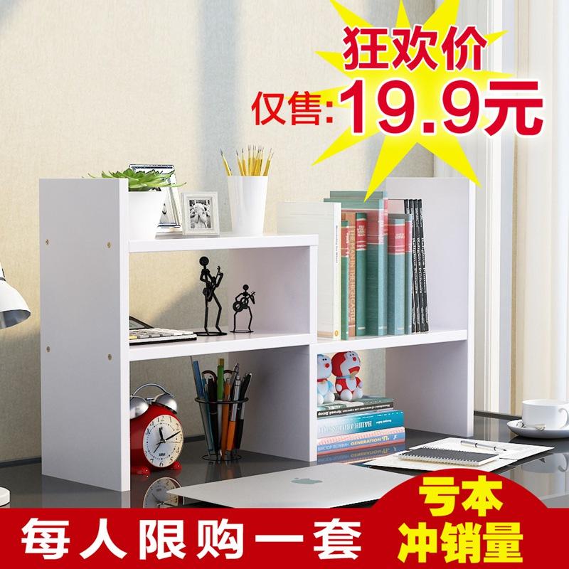 桌面书柜简易置物架