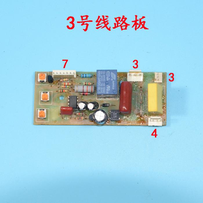 包邮铁壳过塑机/过胶机/封塑机/塑封机 配件 电路板 电源板线路板