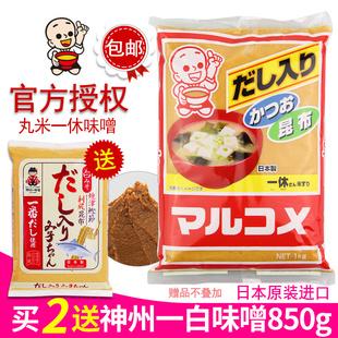 味噌日本进口一休丸米味增黄豆酱昆布味噌汤1kg日式味增调料包邮