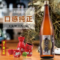 日本原装进口酒发酵冷酒樽酒纯米酿造清酒300ml菊正宗牌纯米清酒