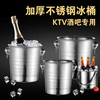 Stainless steel thickening KTV bar European champagne bucket ice cube bucket large tiger head beer ice bucket red wine ice bucket
