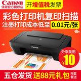 佳能MG2580S彩色喷墨打印机一体机家用照片小型A4复印扫描三合一