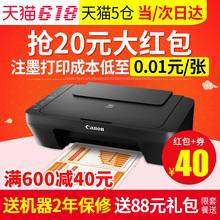 佳能MG2580S彩色喷墨打印机一体机家用照片小型复印件扫描三合一