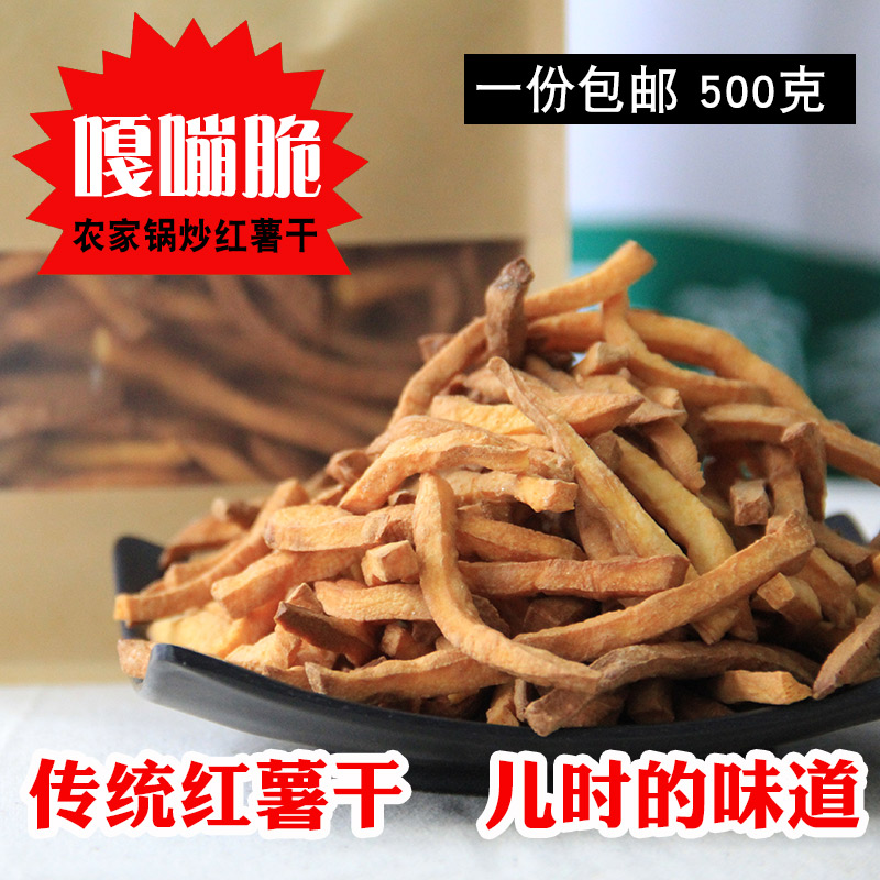 大别山农家锅炒红薯干山芋地瓜干香脆无糖非油炸沙抄散装500g包邮