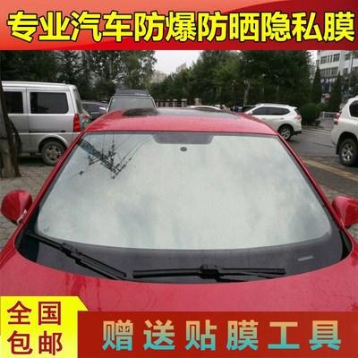 汽车贴膜太阳膜前挡风玻璃膜防爆防晒隔热膜前风挡反光隐私膜遮阳