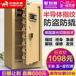 虎牌保险柜家用1米指纹大型办公密码保险箱单门入墙全钢特价1米高