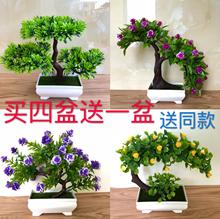 饰品摆件室内餐桌客厅插花艺小盆栽 仿真植物假花塑料花套装 家居装图片