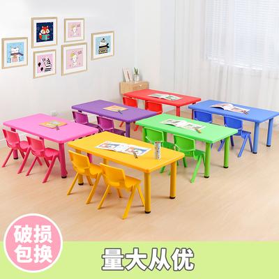 幼儿园桌椅儿童桌椅课桌椅幼儿塑料桌椅幼儿小长方桌课桌游戏桌