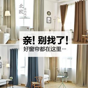 北欧全遮光窗帘布料棉麻亚麻客厅卧室定制成品落地帘纯色简约现代
