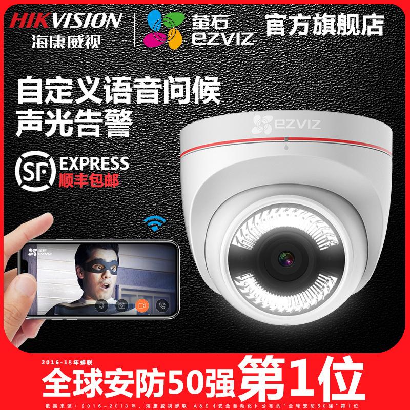 海康威视萤石C4W高清家用商用无线监控摄像头 智能wifi手机监控器