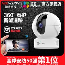 海康威視螢石C6C C6CN無線網絡高清監控器攝像頭家用手機wifi夜視