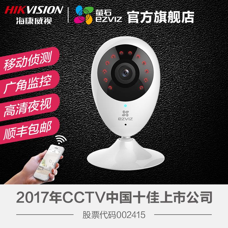 萤石c2c无线摄像头