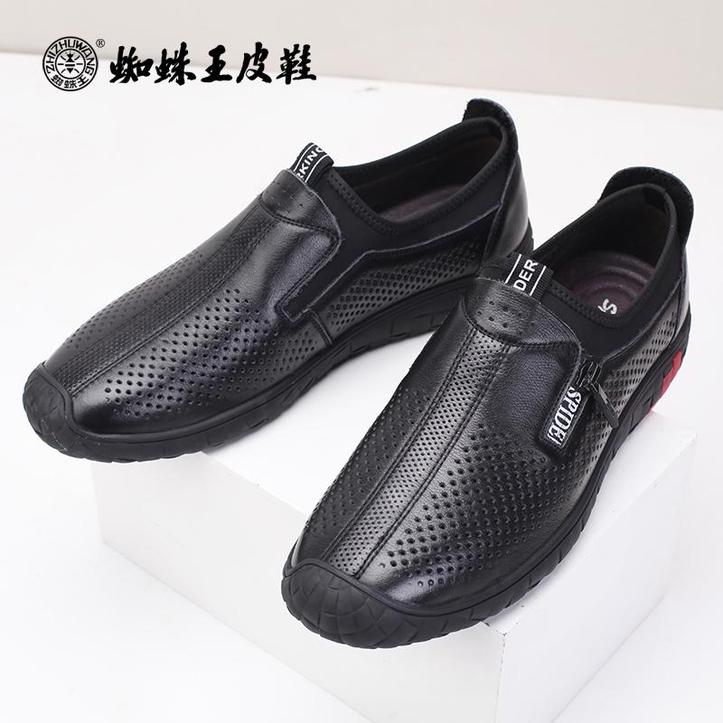 蜘蛛王男鞋2019夏季新款凉鞋男士真皮休闲鞋韩版镂空透气皮鞋潮流