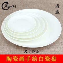 饰挂盘白胎 陶瓷白瓷盘纯白色国画大圆盘子景德镇釉上彩手绘画盘装