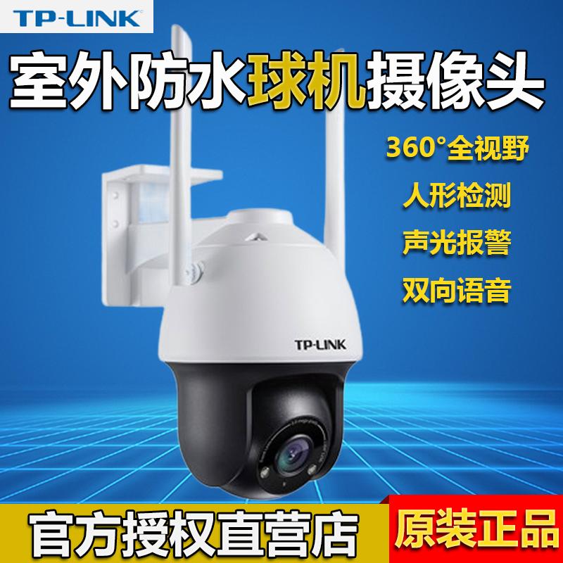 °无线摄像头TP-LINK人形检测双向语音