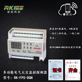 Intelligent electric fire special electrical fire monitoring fire fighting equipment leakage current current voltage monitoring