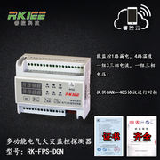 Intelligent electric fire special electrical fire monitoring fire equipment leakage current temperature current voltage monitoring