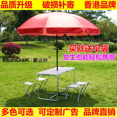 户外折叠桌椅子便携铝合金野营自驾游桌展业摆摊桌椅带遮阳伞套装
