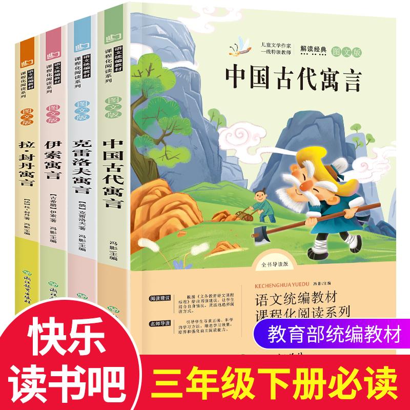学校指定 中国古代寓言故事三年级下全4册 快乐读书吧三年级课外书必读 伊索寓言克雷洛夫寓言拉封丹寓言 小学生课外阅读 古今寓言
