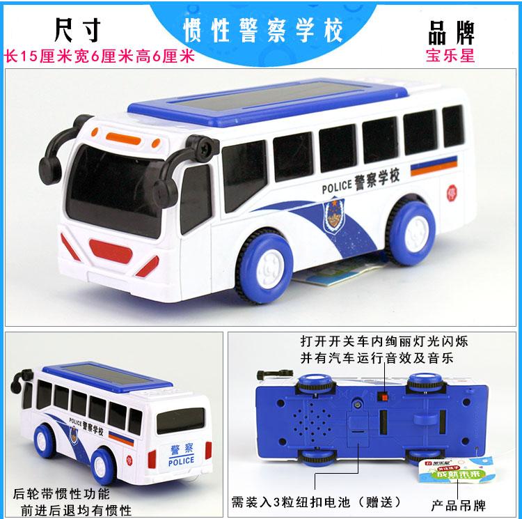 惯性警察巴士校车飞机翻斗车电视音乐琴大黄鸭海星电动声光玩具车