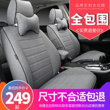 专车专用亚麻新汽车座套定做布艺坐套夏季全包座椅套冰丝坐垫四季