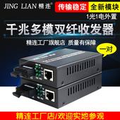 精连 03千兆多模双纤光纤收发器网络光端机光电转换器一对
