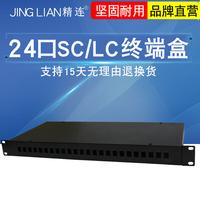 精连 24口SC/LC方口机架式光纤终端盒 配线架 接线盒 熔接接续盒