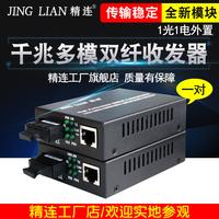 精连 JL-GM-03千兆多模双纤光纤收发器网络光端机光电转换器一对