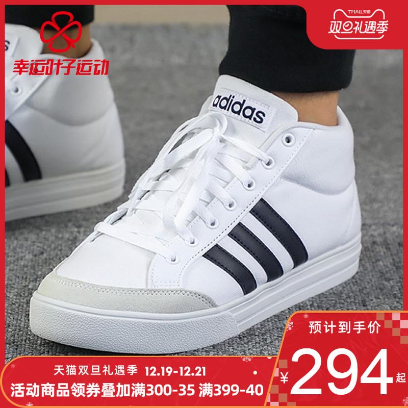 阿迪达斯男鞋2019秋冬季新款运动鞋高帮鞋子休闲鞋白色板鞋B44606