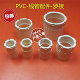 PVC-40 wire tube lock cap PVC electrician accessories cup comb elbow three-way direct accessories