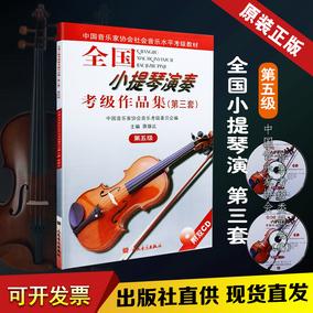 正版全国小提琴演奏考级作品集第3套第5级 中国音乐家协会第三套 第五级 考级教材图书籍 小提琴五级考级基础练习曲教材教程书