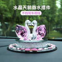 车载香水摆件水晶天鹅车内香薰车用香水座式创意女汽车香水用品