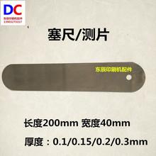 印刷機配件印刷器材塞尺測片0.10.150.20.3MM尺寸齊全