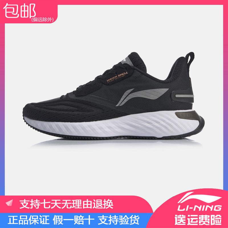 李宁跑步鞋女鞋2019秋新款云五代减震回弹女士中帮运动鞋ARHP176