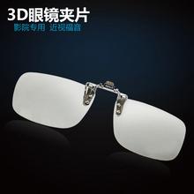 3d眼镜夹片电影院专用IMAXReald偏光偏振3D电视立体眼睛近视通用