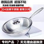 304不锈钢家用炒菜锅 26cm小炒锅无涂层少油烟不粘锅具电磁炉通用