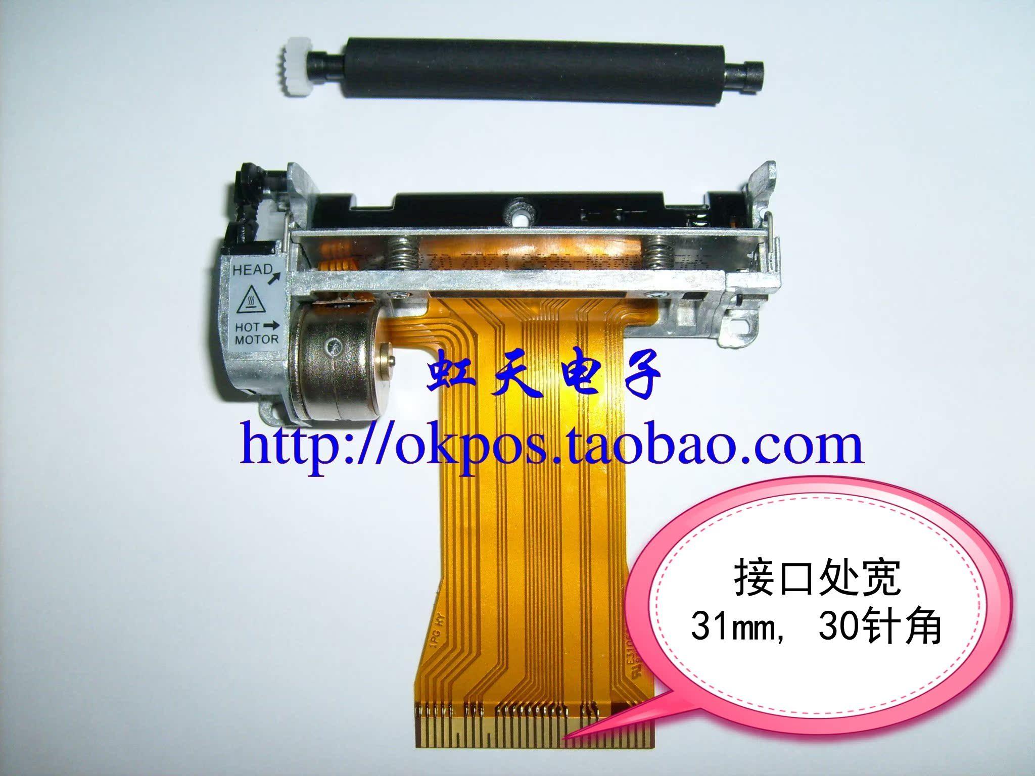 研科 T58ZP-II 打印头 研科 T58ZP打印头(满10送1,包邮)